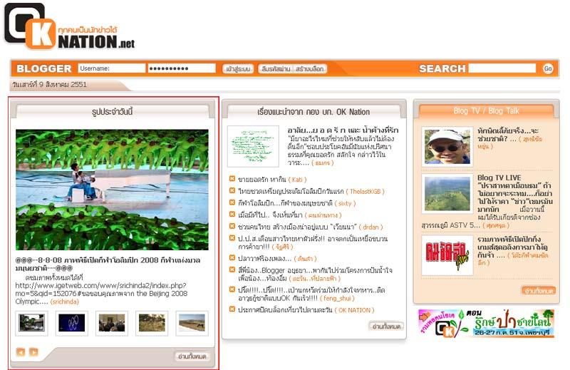 @@@--หน้า1 ข่าว Topic : OknationBlog ----@@@
